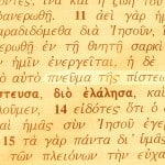 Spirit of faith, pictured in the Greek text of 2 Corinthians 4:13. Possibly a name of the Holy Spirit in the New Testament.