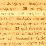 Spirit of your Father, pictured in the Greek text of Matthew 10:20. One of the names of the Holy Spirit.