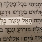 Ha'El 'oseh pele', translated the God who Works Wonders (or Performs Miracles) pictured in the Hebrew text of Psalm 77:14.