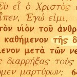 """The Power"" pictured in the Greek text of Mark 14:62. A Jewish title for God that avoided using the name of God."