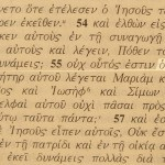 """""""Isn't He the carpenter's son"""" pictured in the Greek text of Matthew 13:55. One of the names of Jesus."""
