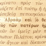 A name of God pictured in the Greek text: God of Abraham in Acts 3:13.