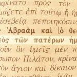 A name of God pictured in the Greek text: God of our fathers in Acts 3:13.