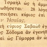 A name of God pictured in the Greek text: Lord of Hosts (Lord of Sabaoth or Lord Almighty) in Romans 9:29.