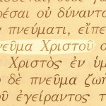 A name of the Holy Spirit pictured in the Greek text: Spirit of Christ in Romans 8:9.