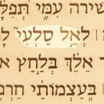 A name of God pictured in the Hebrew text: God my rock (El Sal'i) in Psalm 42:9.