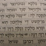 A name of God pictured in the Hebrew text: God of gods (Elah elahin) in Daniel 2:47.