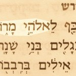 A name of God pictured in the Hebrew text: God on high (or Exalted God) Elohei marom (Micah 6:6).