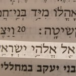 Picture of the name, God the God of Israel (El Elohei Yisra'el), in the Hebrew text of Genesis 33:20