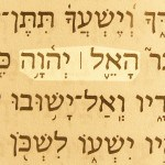 Picture of the name of God the LORD (Ha'El Yahweh) in the Hebrew text of Psalm 85:8