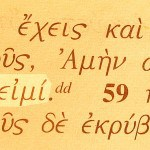Picture of the Greek words (ego eimi) for I AM that Jesus said in John 8:58