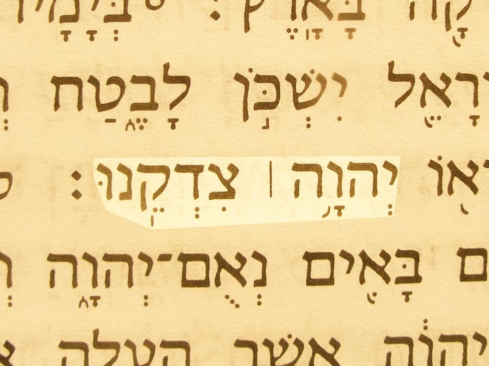 Jehovah tsidkenu - a biblical name of God
