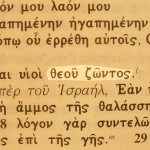 A picture of the Greek words for Living God in the text of Romans 9:26