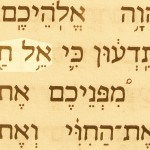 Picture of the name, Living God (El khai) in the Hebrew text of Joshua 3:10