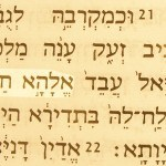 Living God (Elaha khayya) photographed in the Aramaic text of Daniel 6:20