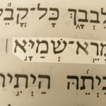 Picture of the name of God, Lord of heaven (Mare shemayya) in the Aramaic text of Daniel 5:23