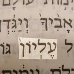 Picture of the name of God, Most High (Elyon), in the Hebrew text of Deuteronomy 32 v 8