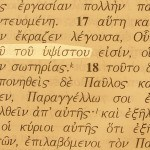 Picture of the name of God - Most High God in the Greek text of Acts 16:17