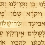 Prince of Peace (Sar-shalom) pictured in the Hebrew text of Isaiah 9:6