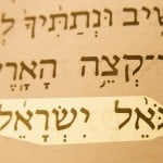Picture of the name of God - Redeemer of Israel (Go'el Yisra'el) in the Hebrew text of Isaiah 49:7