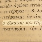 Picture of a name of God, Righteous Judge, in the Greek text of 2 Timothy 4:8