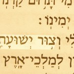 Picture of the name of God - Rock of my salvation (Tsur yeshuati) in the Hebrew text of Psalm 89:26