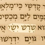 Picture of the messianic name - Root of Jesse (Shoresh Yishai) in the Hebrew text of Isaiah 11:10