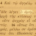 Picture of the name of Jesus, Amen, in the Greek text of Revelation 3:14