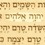 "A picture of Yahweh Elohim (Jehovah Elohim) translated ""LORD God"" in the Hebrew text of Genesis 2:4."