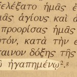 Picture of one of the names of Jesus, Beloved, in the Greek text of Ephesians 1:6