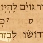 A picture of the unusual name of Jesus, the servant of the Lord, the Despised One (Vezoh nefesh) in the Hebrew text of Isaiah 49:7