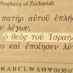 A photograph of the name God of Israel in the Greek text of Luke 1:68