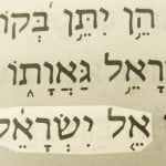 A photograph of the name God of Israel (El Yisra'el) in the Hebrew text of Psalm 68:35
