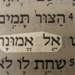 God of faithfulness or truth (El emunah) pictured in the Hebrew text of Deuteronomy 32:4