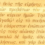 One of the names of Jesus, the Great Shepherd of the Sheep photographed in the Greek text of Hebrews 13:20.