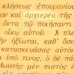 High Priest pictured in the Greek text of Hebrews 3:1.