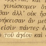 A picture of the Greek for Holy One (hagios) in 1 John 2:20.