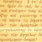 Majesty on High - a name of God photographed in the Greek text of Heb. 1:3.