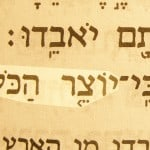 One of the names of God, the Creator, Maker of all (Yotser ha'kol), pictured in the Hebrew text of Jeremiah 10:16.