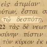"A photograph of the Greek text of 2 Tim. 2:21, Paul referred to Jesus as the Master using the word ""despotēs."""