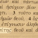 A picture of the Greek word for Mediator in 1 Timothy 2:5