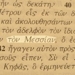 "A picture of the Greek word Messias, meaning ""Messiah"" in John 1:41."