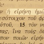 A picture of the description of Jesus' work, Our Peace, in the Greek text of Ephesians 2:14. It is not exactly a name of Jesus.