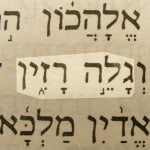 Revealer of mysteries (Galeh razin) pictured in the Aramaic text of Daniel 2:47.
