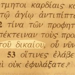 Picture of the Greek text of Acts 7:52 where Stephen calls Jesus the Righteous One (or Just One).