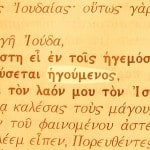 A messianic name of Jesus, the Ruler (or Governor) pictured in the Greek text of Matt. 2:6 that quotes Micah 5:2.