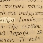 One name of Jesus - Savior - pictured in the Greek text of Acts 13:23.