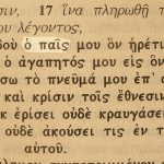 "A picture of the Greek text of ""Behold My Servant (pais),"" in Matt. 12:18 which is a quotation of Isa. 42:1"