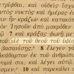 Son of the Most High God, a name of Jesus, pictured in the Greek text of Mark 5:7.