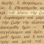 A picture of John's words in Greek about the Word Of Life in 1 John 1:1